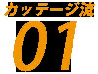 カッテージ流01