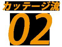 カッテージ流02