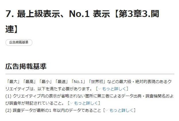 最上級表現について(Yahoo)
